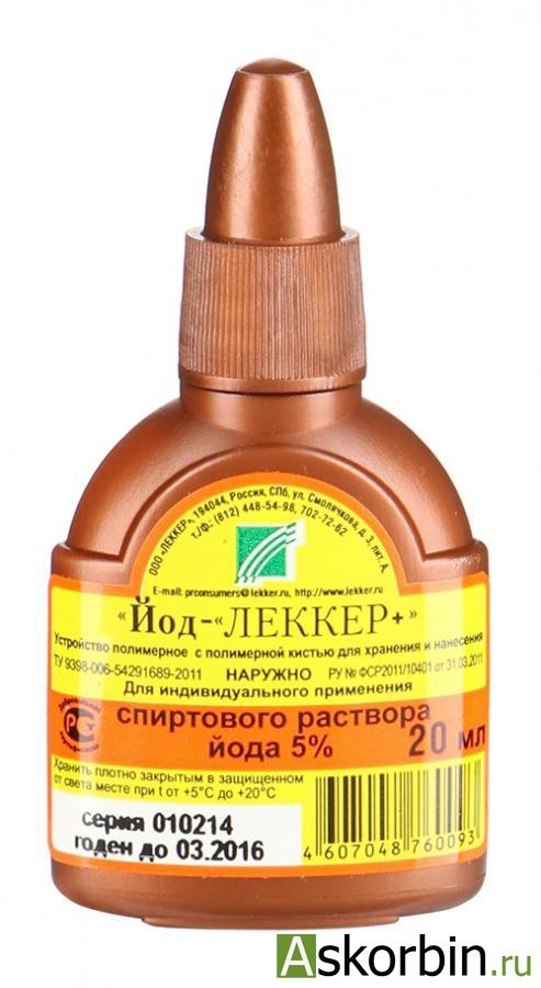 леккер-йод 5% спирт.р-р 20мл, фото 1