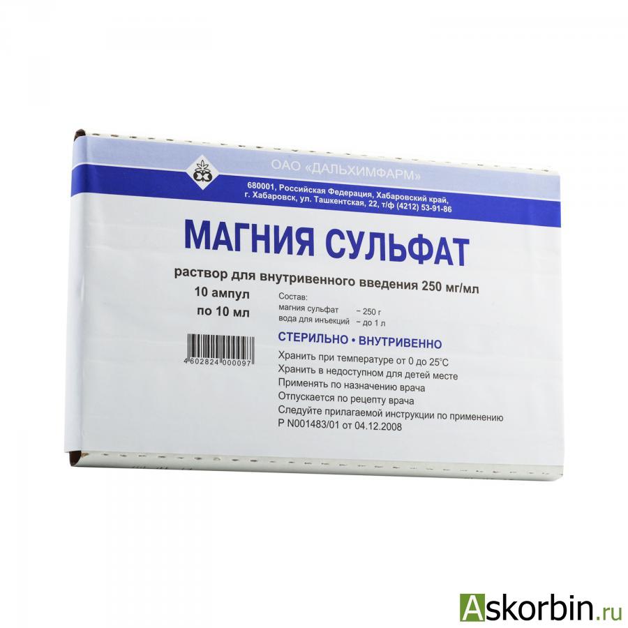 магния сульфат 25% 10мл 10 амп., фото 2