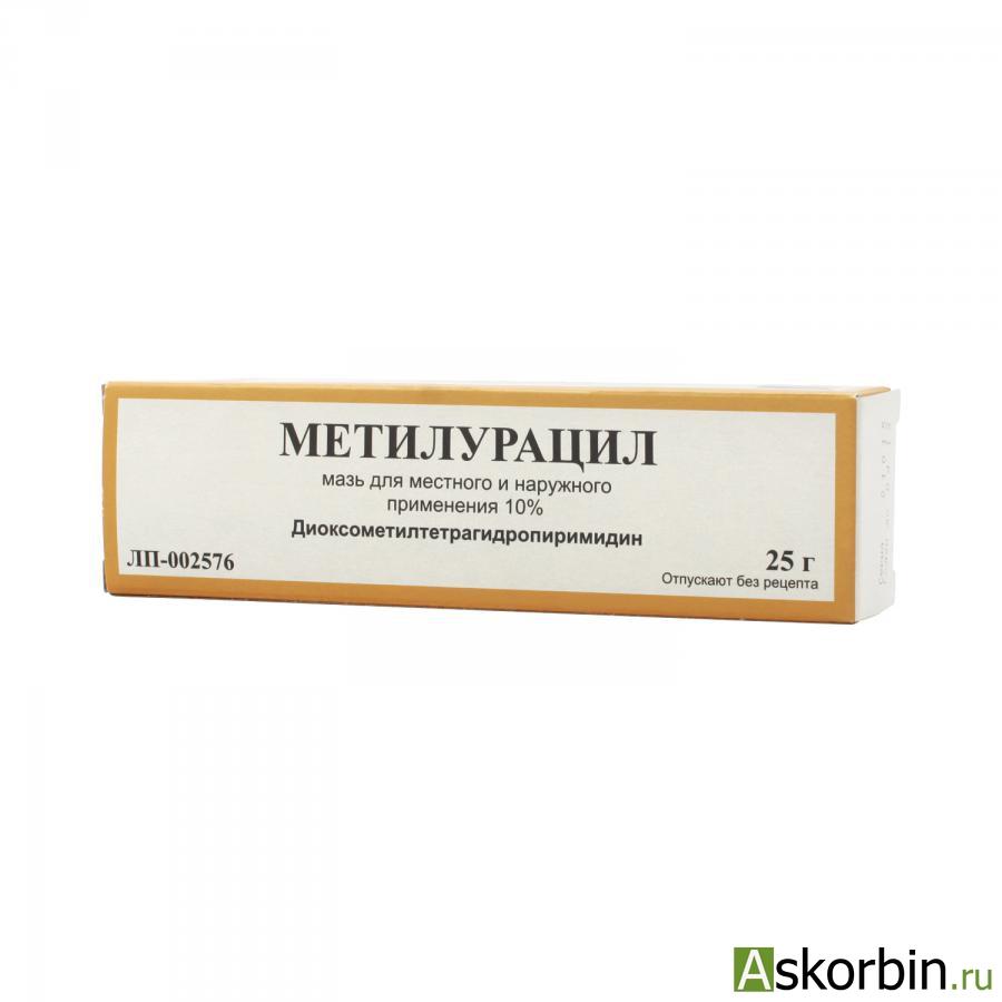 метилурацил мазь 10%-25,0, фото 2