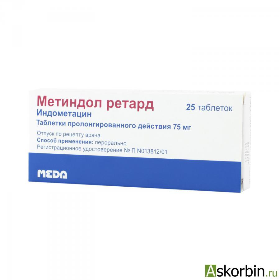 метиндол ретард 75мг 25 таб., фото 2