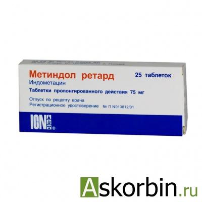 метиндол ретард 75мг 25 таб., фото 5