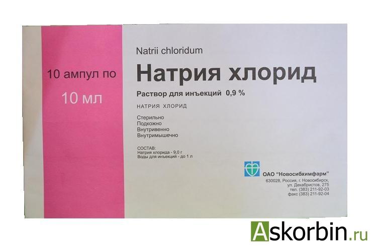 натрия хлорид 0.9% 10мл 10 амп., фото 3