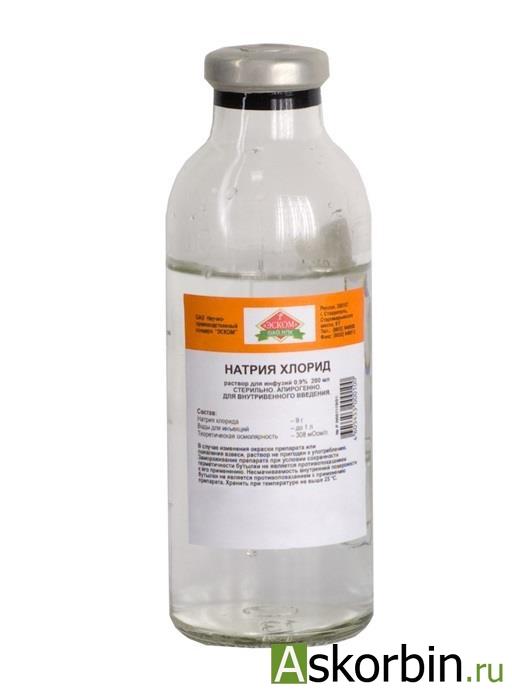 натрия хлорид 0.9% 200мл бут., фото 1