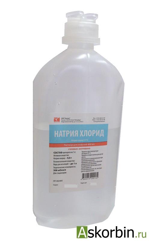 натрия хлорид 0.9% 400мл, фото 1