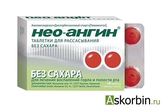 нео-ангин 16 таб. б/сахара, фото 2