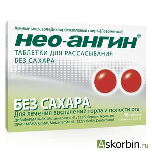 нео-ангин 16 таб. б/сахара, фото 4