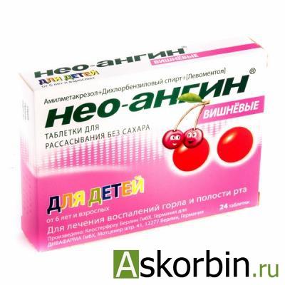 нео-ангин 24 таб /с сахаром/, фото 6