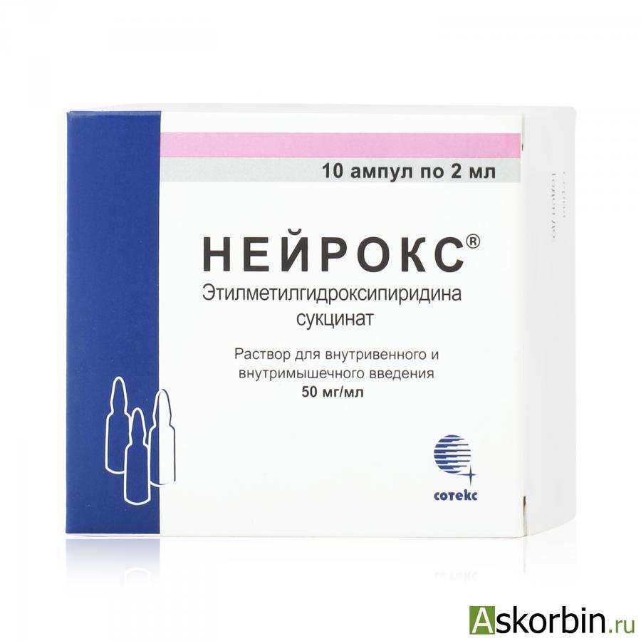 нейрокс р-р в/в и в/м 50 мг/мл 2 мл 10, фото 2