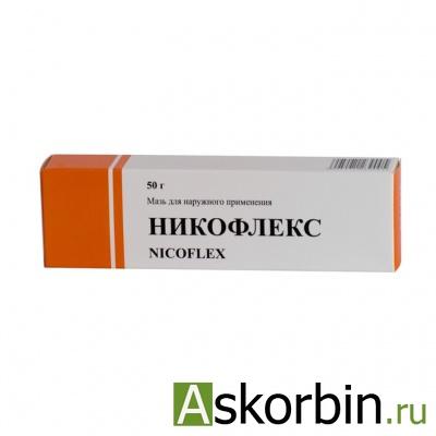 НИКОФЛЕКС 50,0 МАЗЬ, фото 4