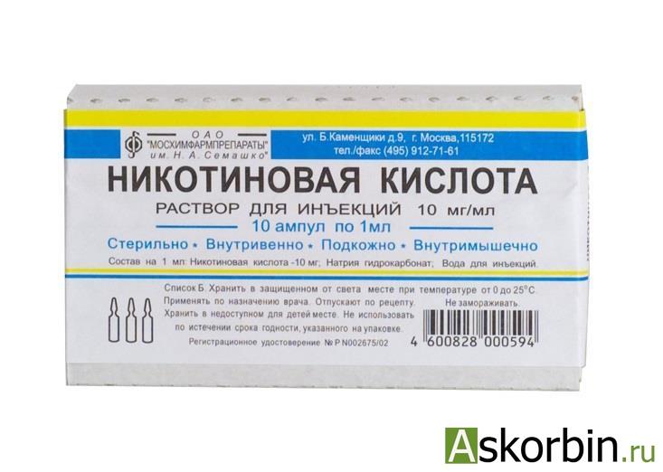никотиновая к-та 1% 1мл 10 амп, фото 3