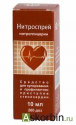 нитроспрей 0,4 мг/д 10 мл 200 доз, фото 2