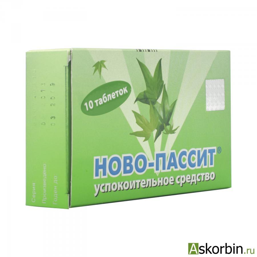 НОВО-ПАССИТ N10 ТАБЛ П/О, фото 1