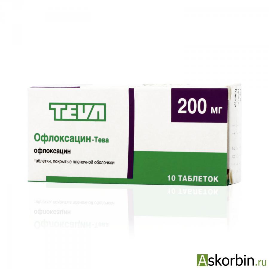 офлоксацин ДС 200мг 10 таб.п/о, фото 1