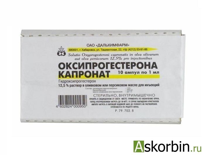 оксипрогестерона капронат 12.5% 1.0 10, фото 2
