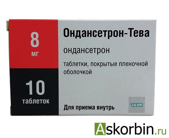 Ондансетрон-Тева 8мг 10 таблетки, фото 2