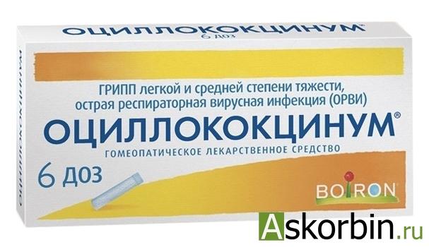 оциллококцинум 1доза 6 гомеоп.гран., фото 2