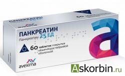 панкреатин 25ед 60 тб п/о, фото 7