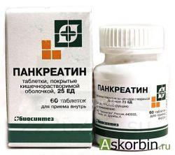 панкреатин 25ед 60 тб п/о, фото 5