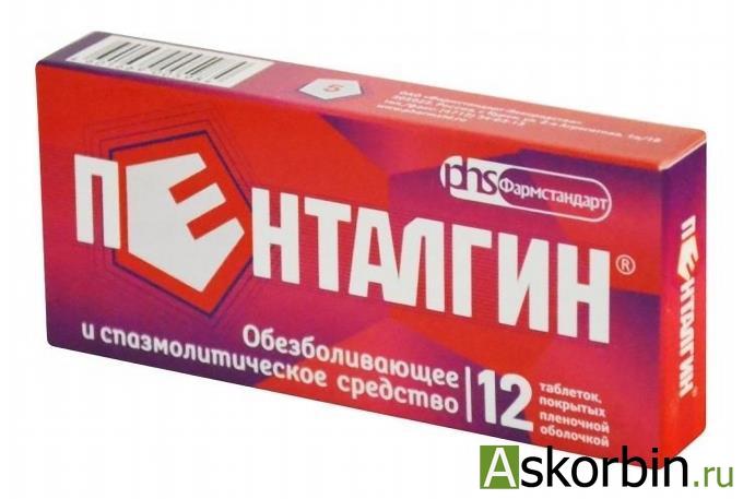 пенталгин спазм. 12 таб п/о, фото 3