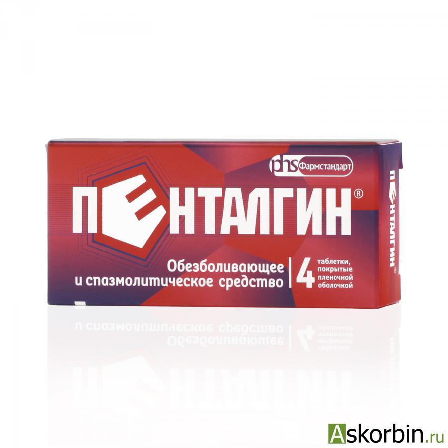 пенталгин спазм. 4 таб п/о, фото 2