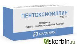 пентоксифиллин таб п/о 100мг n60, фото 5
