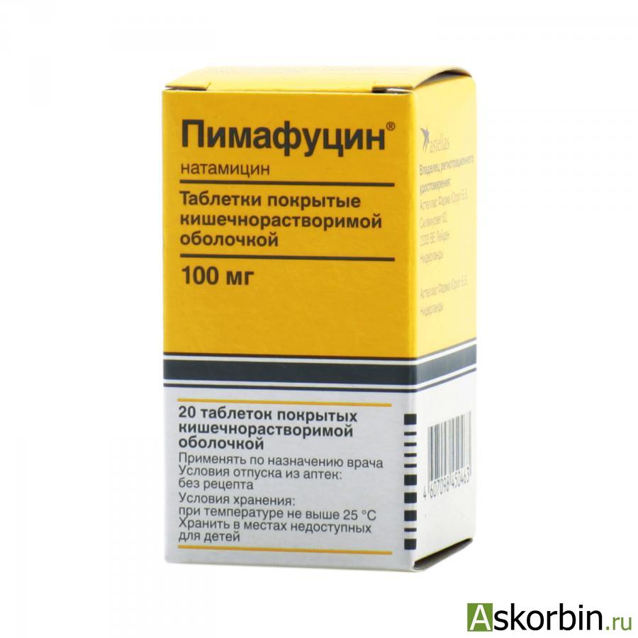 пимафуцин 100мг 20 таб.п/о, фото 2