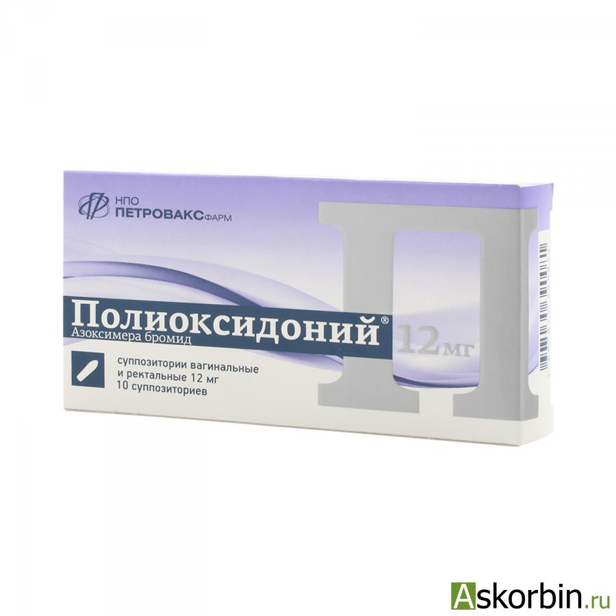 полиоксидоний 12мг 10 свечи, фото 2
