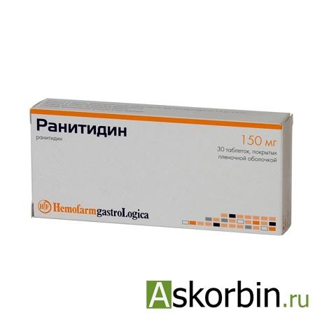 ранитидин 150мг 30 тб, фото 3