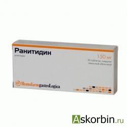 ранитидин 150мг 30 тб, фото 6