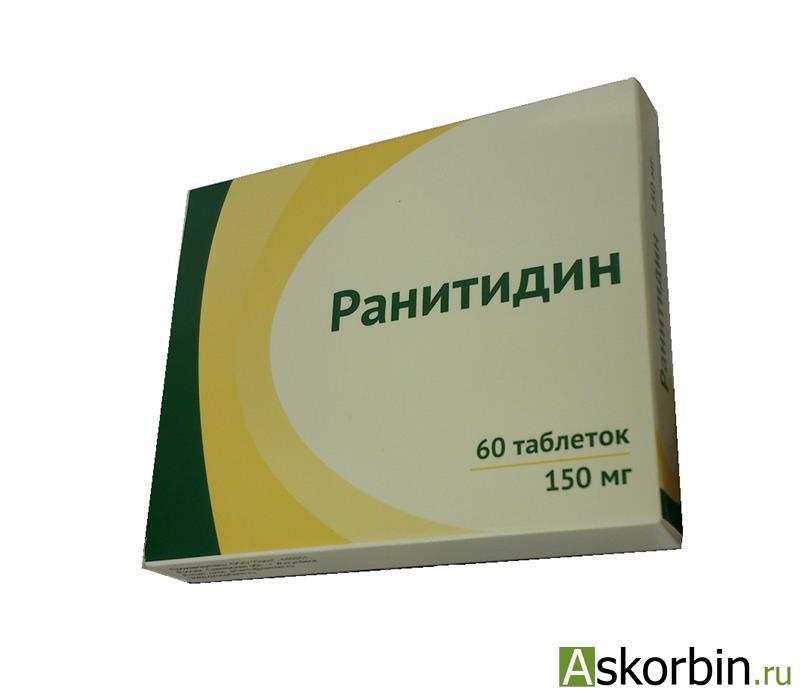 Ранитидин таб. п/о 150мг №60, фото 3