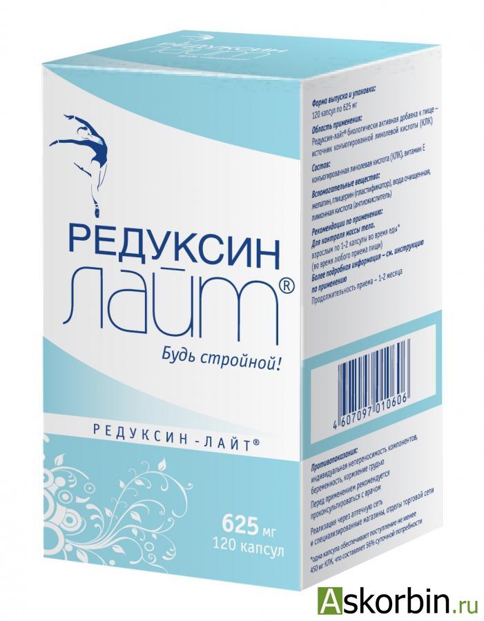 редуксин лайт 625 мг 120капс., фото 2