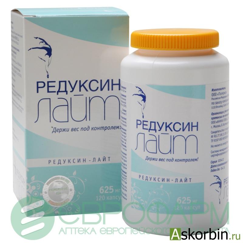 редуксин лайт 625 мг 120капс., фото 3