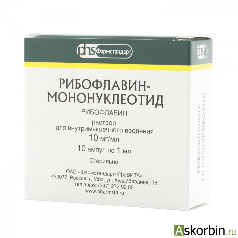 Рибофлавин мононуклеотид амп. 1% 1мл №10, фото 1