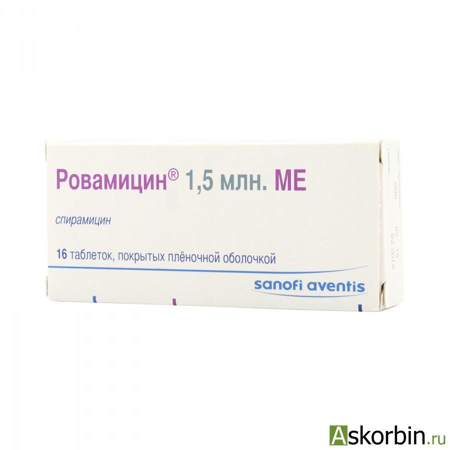 ровамицин 1.5млн ме 16 тб.п/о, фото 1