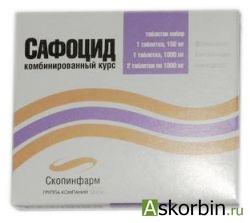 сафоцид тб. набор 4, фото 3