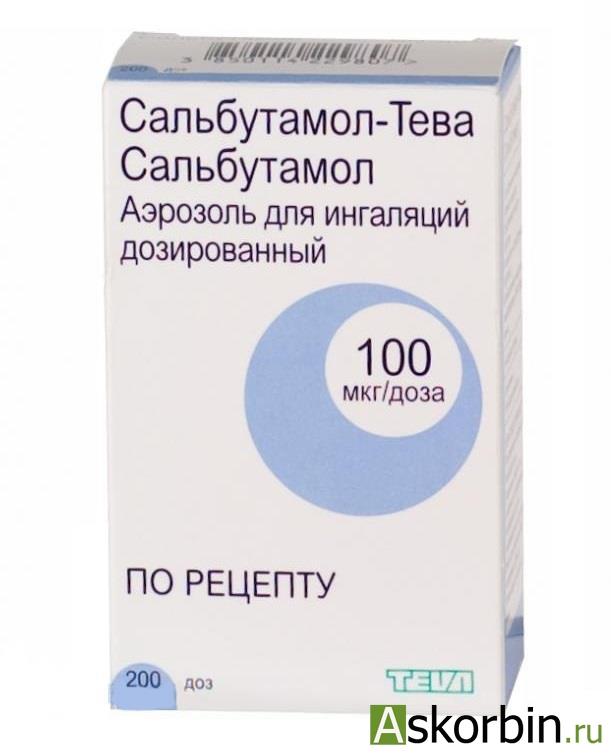 сальбутамол аэр. 100мкг/доза 200доз, фото 3