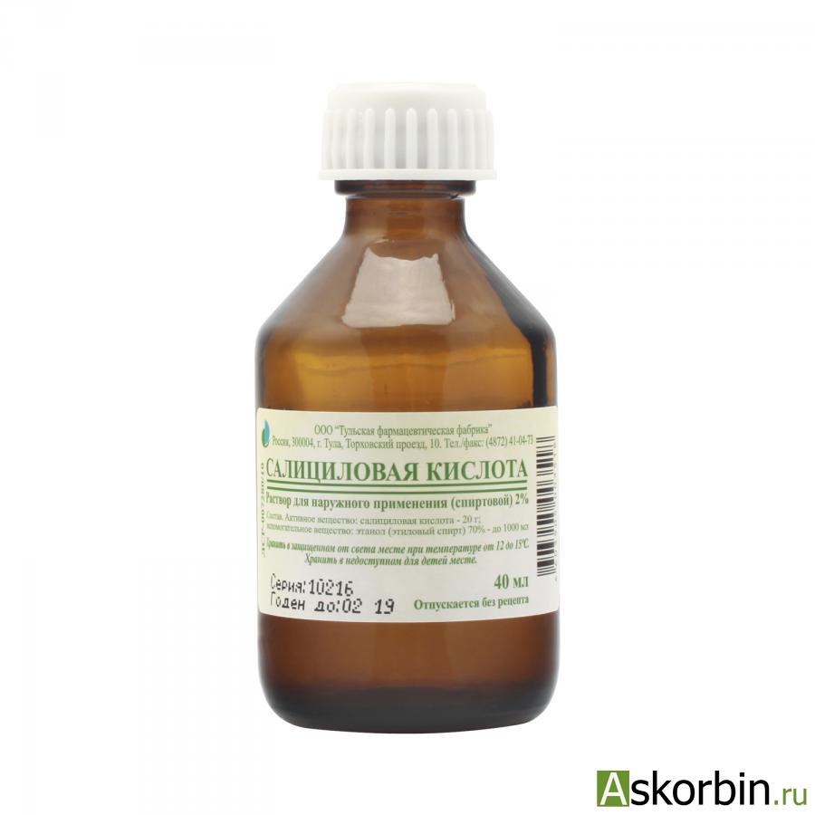 салициловая к-та 2% 40мл спирт.р-р, фото 2