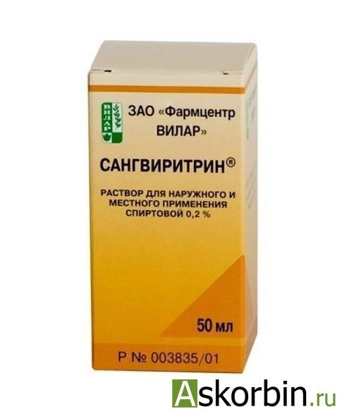 сангвиритрин р-р спирт. 0,2% 50 мл, фото 2