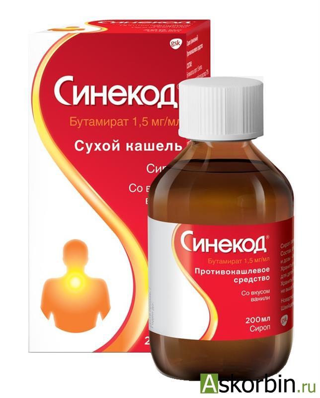 Синекод сироп 1,5мгмл 200мл (Novartis Consumer Health), фото 3