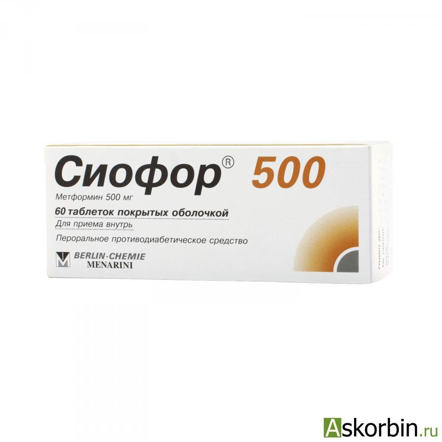 сиофор 500мг 60 тбл.п/о, фото 2