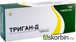 ТРИГАН Д N100 ТАБЛ, фото 4