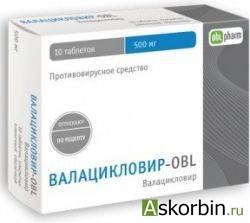 валацикловир тб. п/о 500 мг 10, фото 6