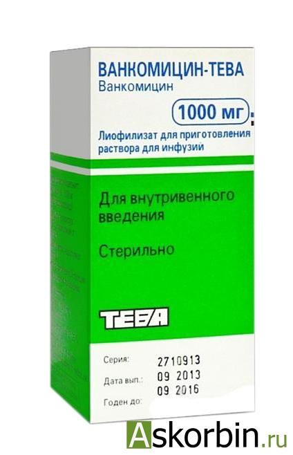 ванкомицин 1000мг в/в д/ин.фл 1, фото 3