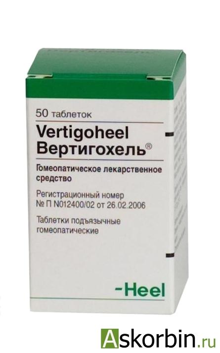 вертигохель 50 таб., фото 2