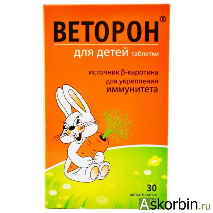 ВЕТОРОН Д/ДЕТЕЙ N30 ЖЕВ ТАБЛ, фото 3