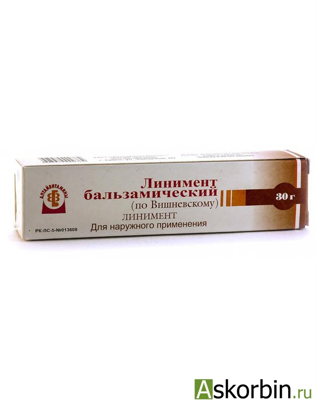 вишневского л-т 30г, фото 4