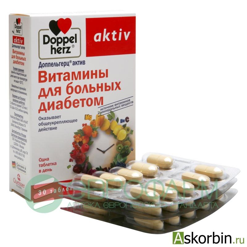 витамины д/больных диабетом 30 тб, фото 2