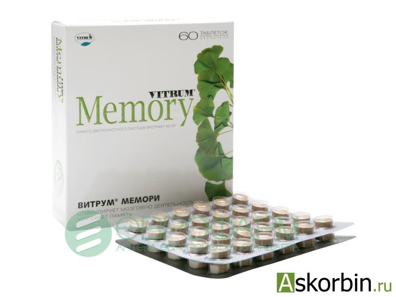 Витрум мемори купить, цена, доставка и отзывы, витрум мемори.