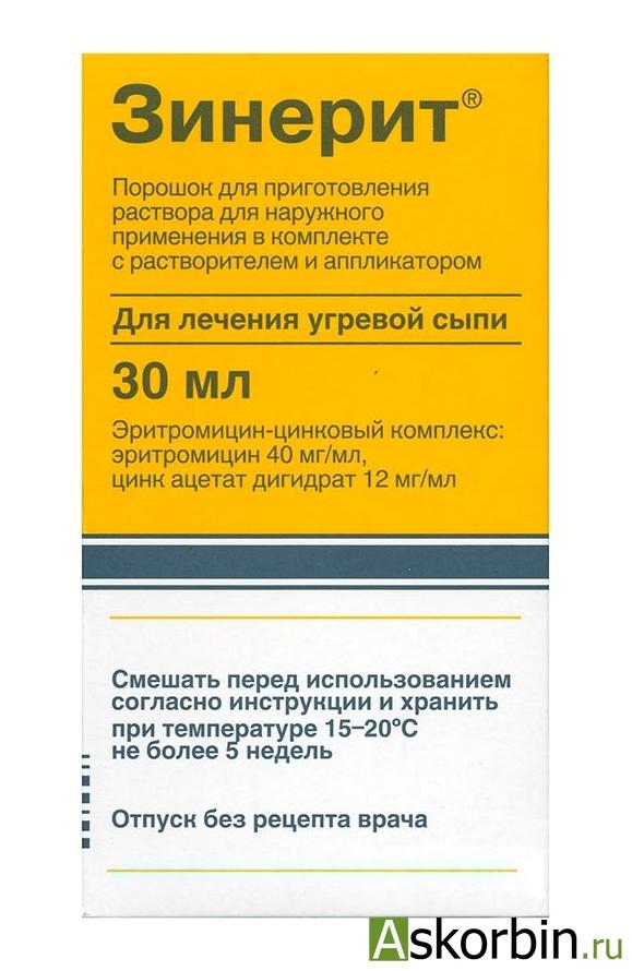 зинерит 30мл пор.д/приг.р-ра+р-ль, фото 3