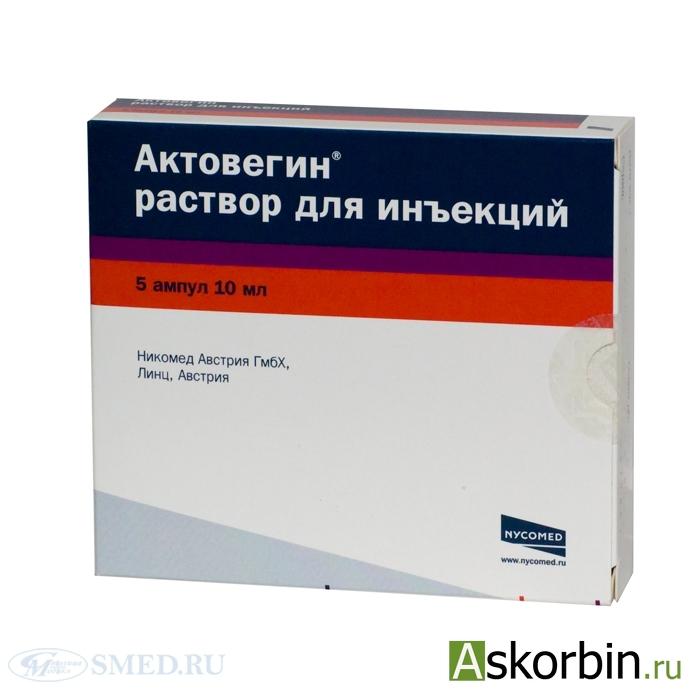 Актовегин амп. 40мг/мл 5мл №5, фото 1